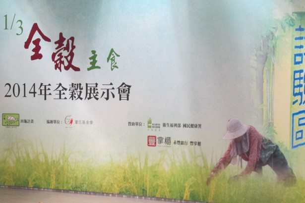 田龜計畫的理念:回饋鄉土、養生行善、保護土地。推廣全穀養生。