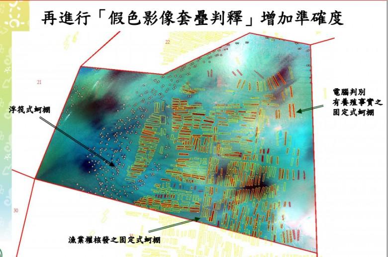 運用無人飛機拍攝的空照圖經過電腦軟體判讀,可大幅提升效率。(圖/嘉義縣農業處提供)