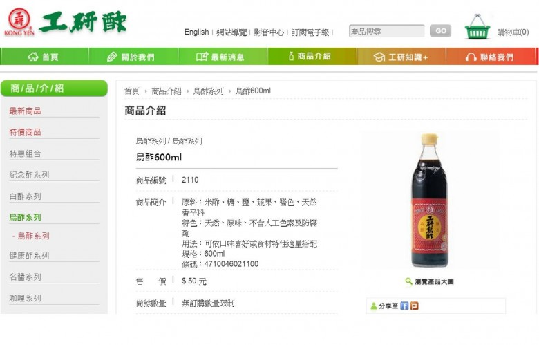 工研醋產品(圖片截自工研醋網站)