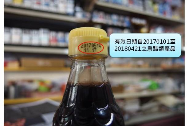 食藥署公布工研醋問題產品批號 消保官協調消費退貨事宜