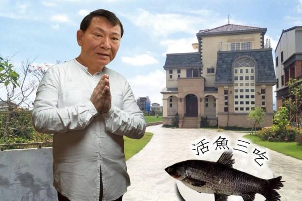 Kuso豪華農舍:養烏鰡,沙志一兼三顧退休夢?