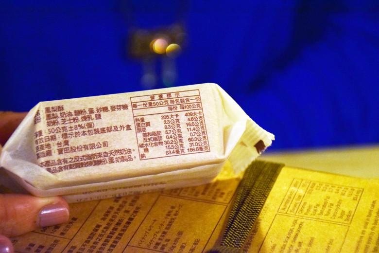 微熱山丘鳳梨酥誠實標示鈉含量小數點,卻被視為不合規定。(圖/潘子祁攝影)