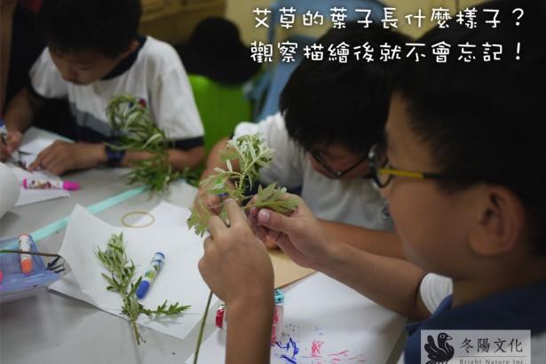 【公民寫手】復育文化土地的記憶 冬陽兒童天地