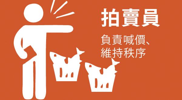 走進蚵仔寮魚市場 拍賣制度大公開