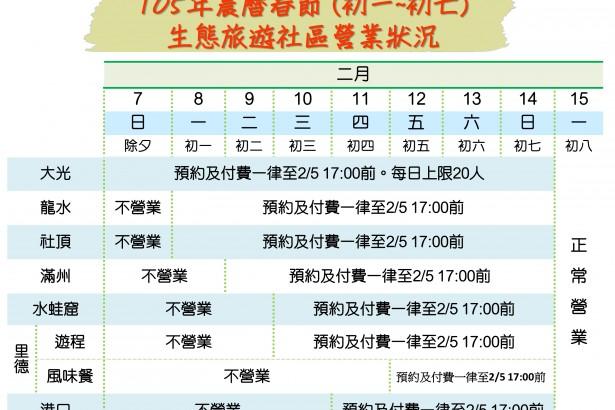 【公民寫手】生態旅遊社區農曆年節休假事宜公告