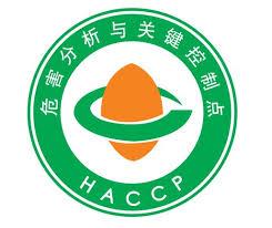 圖四 第一個獲得GFSI技術性認可的政府規範-中國HACCP