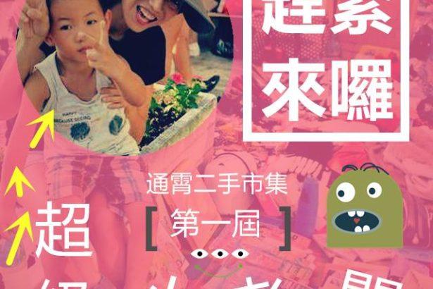 【公民寫手】夏日親子市集/邀請你家小老闆出動!