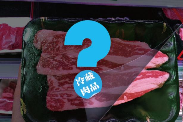 【公民寫手】在超市買昨日現殺的美國牛?別再自欺欺人了