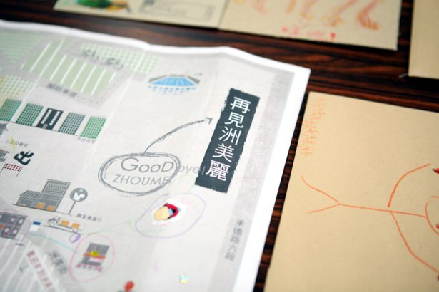 「再見洲美麗」系列活動,臺北街角遇見設計 提供