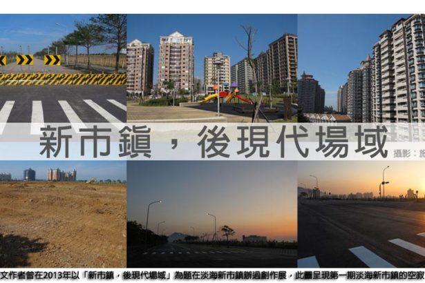 【公民寫手】反對淡江大橋的15個理由