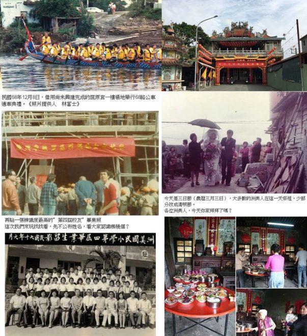 「洲美互助好住站」不時分享充滿回憶的老照片