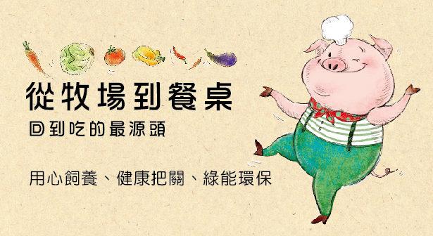 買豬吃肉學問大,分享抽好禮!