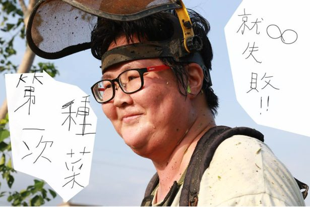 【觀點】第一次種菜就失敗 網路暴紅 突破台灣農業盲腸