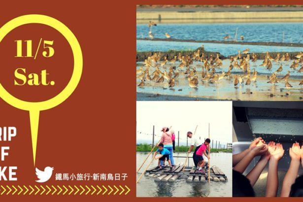 【公民寫手】就是愛土裡土氣-鐵馬小旅行四 新南鳥日子