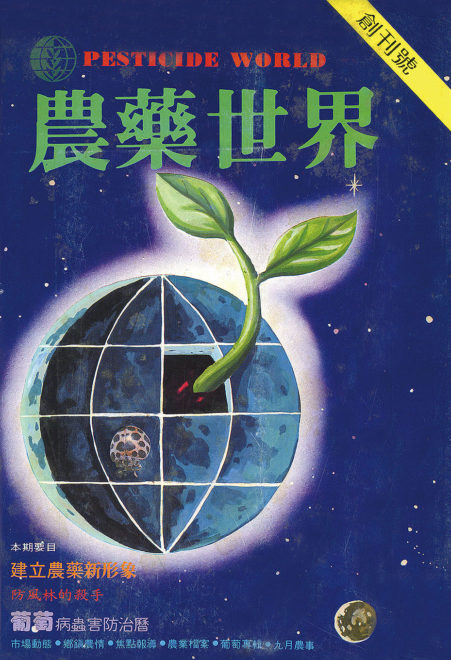 創刊號封面,最初刊名為《農藥世界》