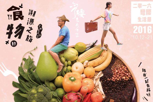 【公民寫手】2016彎腰生活節「跟我一起去旅行,食物的溯源之旅」