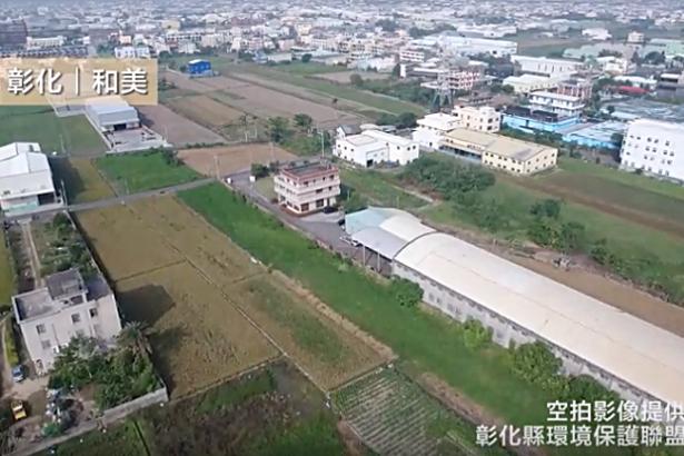 全台農地七萬違章工廠 政府準備就地合法?環團質疑審查不透明
