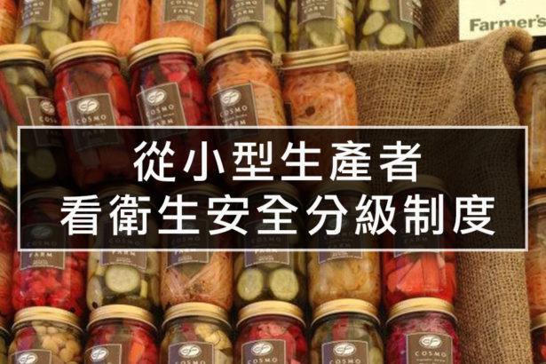 【公民寫手】從小型生產者,看食品衛生安全分級制度