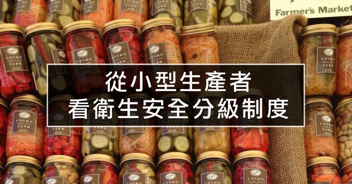 東京UNU農夫市集,五彩繽紛的醃漬食品
