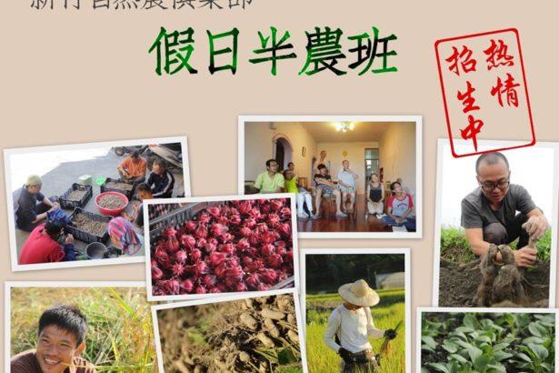 【公民寫手】新竹自然農俱樂部假日半農班第一期招生中