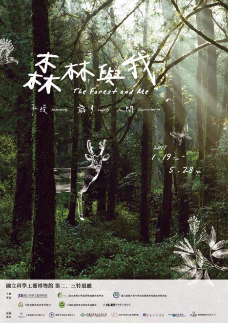 森林與我海報_s-rgb - 2MB