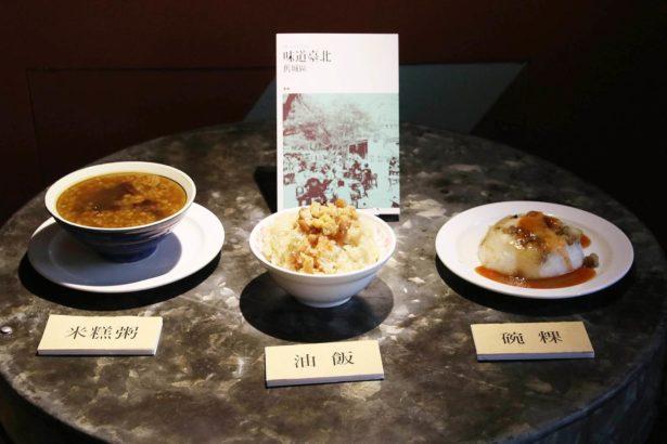 魷魚羹 油飯 米糕粥 台北舊城滋味挑戰台南美食