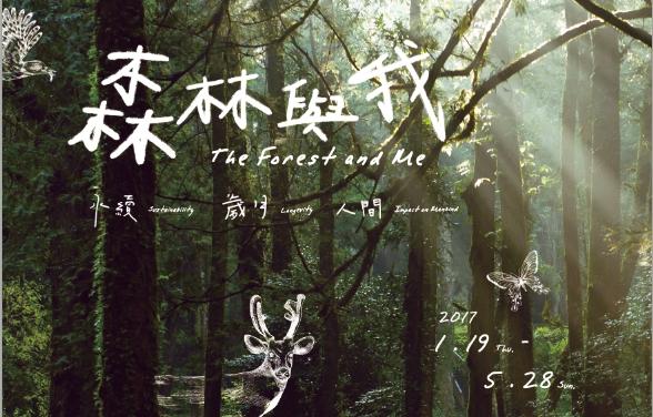 【公民寫手】1/19~5/28「森林與我 – 永續‧歲月‧人間」特展@高雄科工館