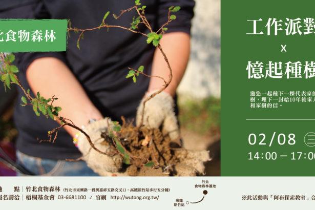 【公民寫手】02/08【竹北食物森林】工作派對 x 憶起種樹