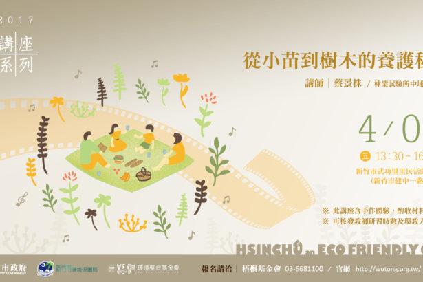 【公民寫手】【青草地影展】講座系列 │ 從小苗到樹木的養護秘笈