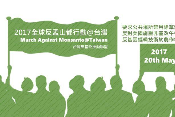 【公民寫手】【2017全球反孟山都行動@台灣】520主婦聯盟邀您一起上街頭
