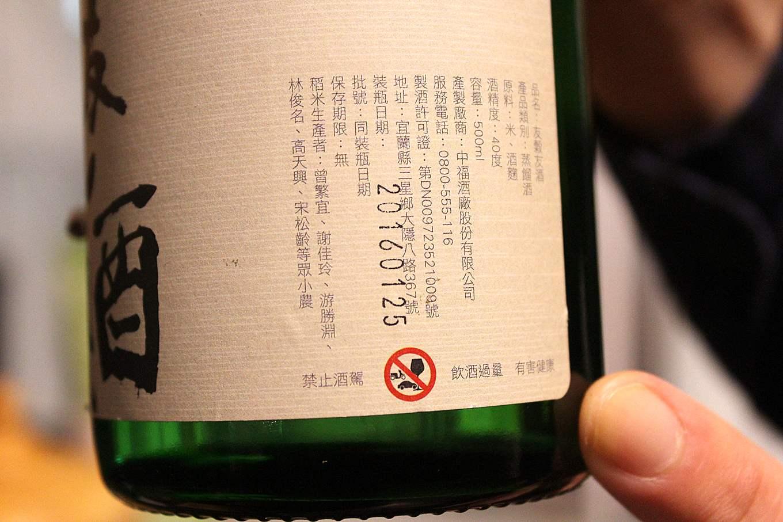 中福酒廠與宜蘭在地小農合作,釀製米酒(攝影_賴郁薇)