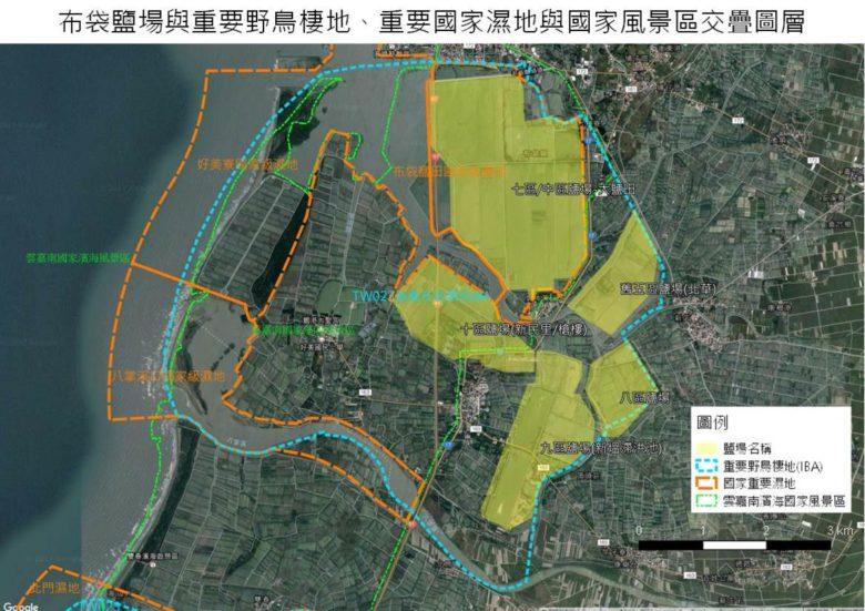 嘉義布袋國家重要濕地、風景區與太陽能發電開發區之重疊關係圖_來源 台灣黑面琵鷺保育學會