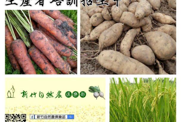 【公民寫手】新竹自然農俱樂部生產者培訓第八期,招生中~