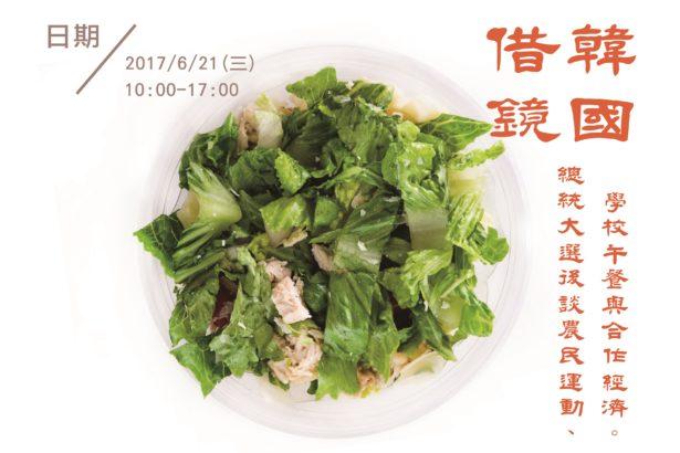 【公民寫手】借鏡韓國:總統大選後談農民運動、學校午餐與合作經濟工作坊