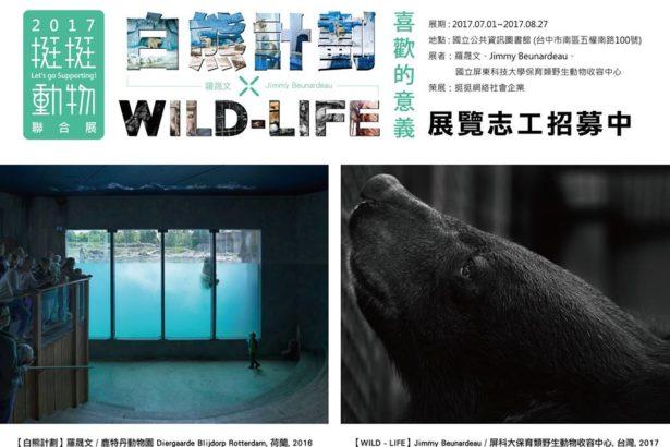 【公民寫手】【白熊計劃 x WILD-LIFE】聯展:志工招募&培訓課程