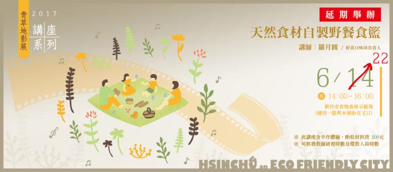 EDM_0622野餐食籃_舊官網