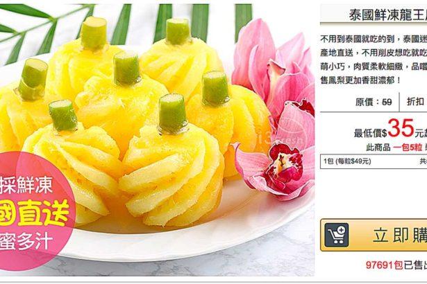 鳳梨爆甜原來加甜精!i3fresh 愛上新鮮 泰國進口龍王鳳梨驗出甜精 已下架