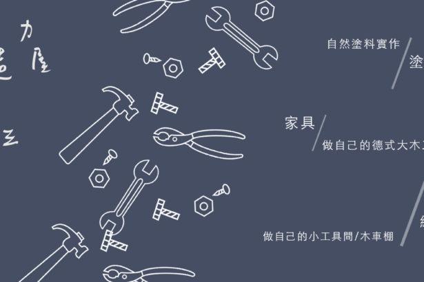 【公民寫手】協力造屋的十三堂課 – 塗料/家具/結構