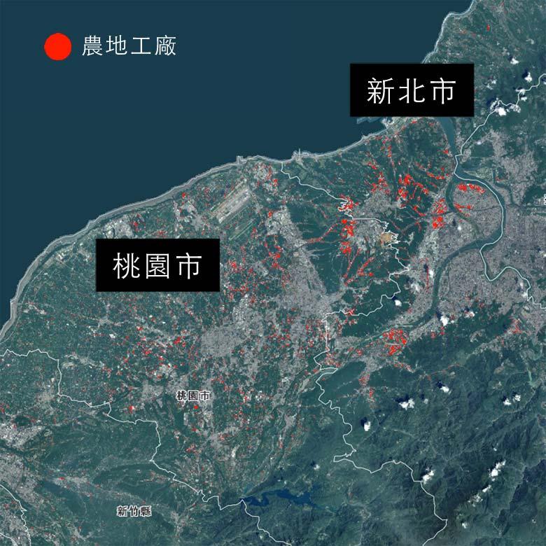 台灣北部農地上的工廠大量主要分布在新北市及桃園市(紅色點為農地上的工廠)。