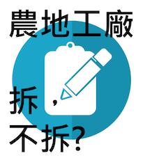【公民寫手】環資/縣市配合拆除農地工廠調查 彰化等多縣市願意配合、屏東討論中、台南拒答