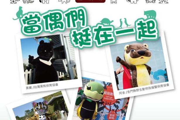 超卡哇伊的動物保育大使,在台中市豐樂公園大集合!(挺挺網絡提供)