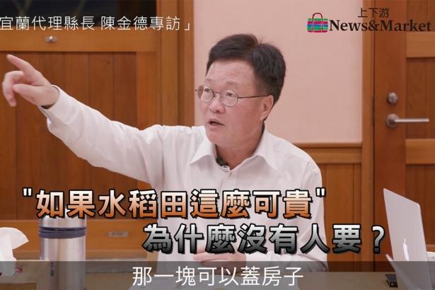 陳金德專訪02:農舍位置掐死農村發展,誰有權利要農民種田,讓台北人來看田園風光?