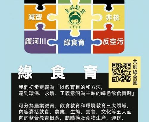 【公民寫手】徵人延期至1/30-主婦聯盟台中分會徵求工作夥伴