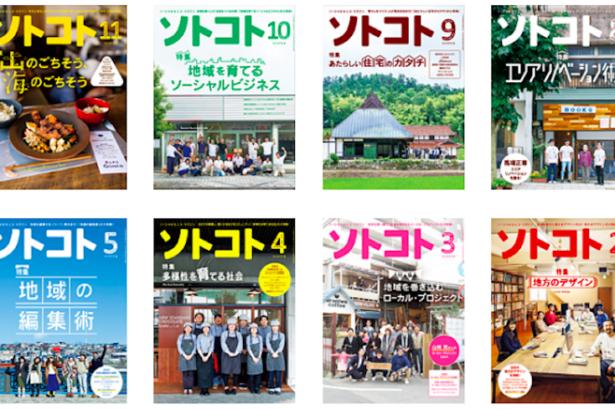 移住地方正夯│從生活風格雜誌觀察日本移住風潮