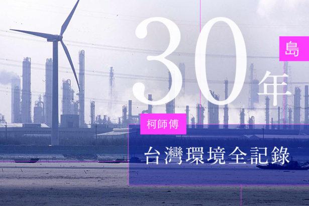 柯師傅的山海大經 | 30年台灣環境全記錄