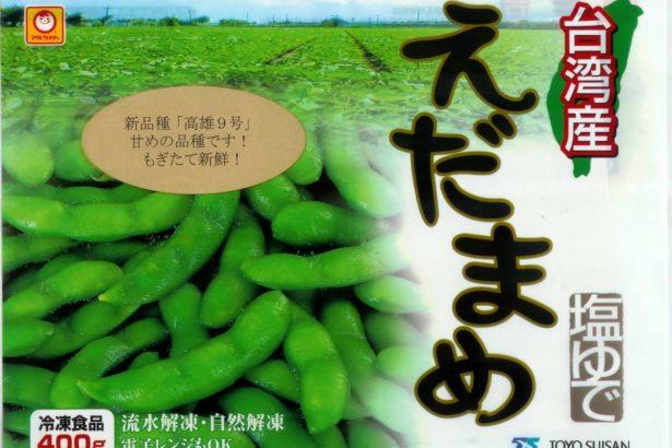 為什麼台灣毛豆外銷能屢創新高,10年產值翻倍?周國隆分析成功秘訣
