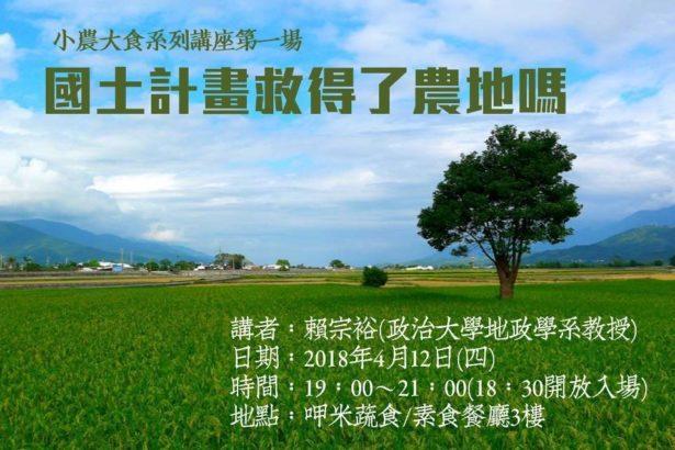 【公民寫手】小農大食系列講座(一)國土計畫救得了農地嗎?