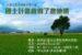 小農大食系列講座(一)國土計畫救得了農地嗎?