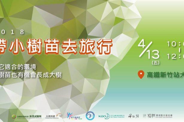 【公民寫手】2 0 1 8【帶小樹苗去旅行】歡迎民眾認養台灣原生小樹苗!