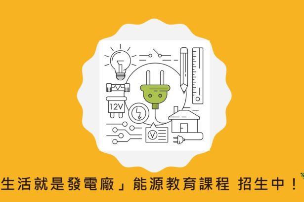 【公民寫手】「生活就是發電廠」能源教育課程 招生中